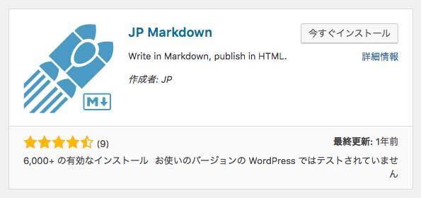 WordPressでMarkdownを使用するためのプラグイン