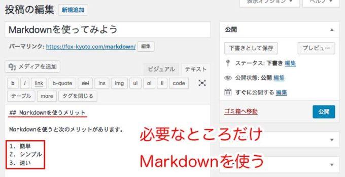 Markdownを記述する