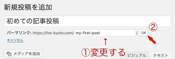 URL(パーマリンク)の設定