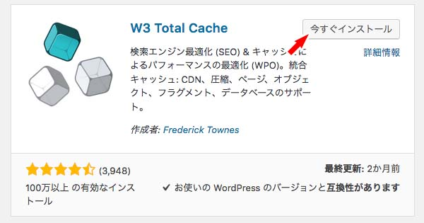 W3 Total Cacheをインストールする