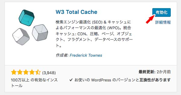 W3 Total Cacheを有効化する