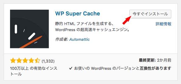 WP Super Cacheをインストールする