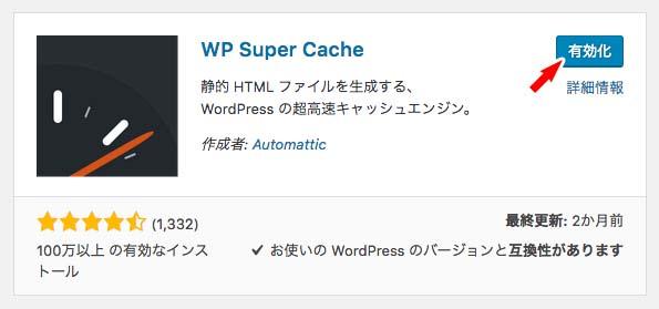 WP Super Cacheを有効化する