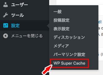 WP Super Cacheの設定画面を開く