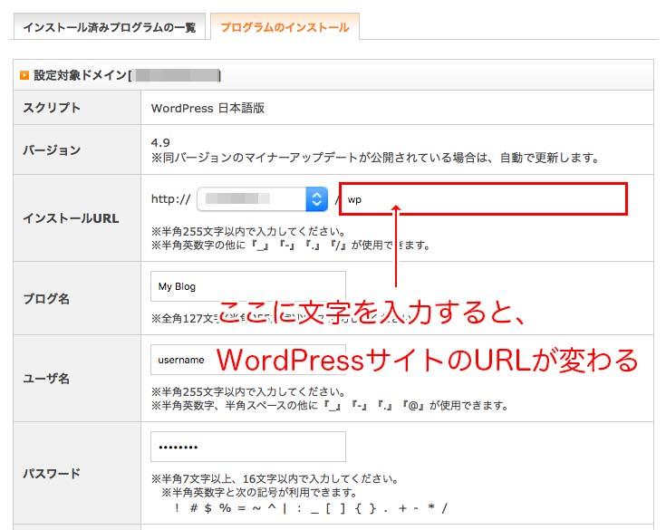 WordPressサイトのURLが変わる原因