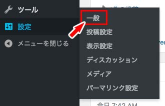 サイトアドレスの変更画面を開く