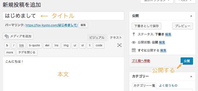 WordPressの公開手順