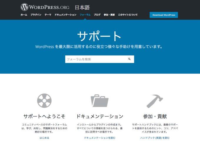 WordPressサポートフォーラム