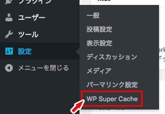 WP Super Cacheのプラグインページを開く