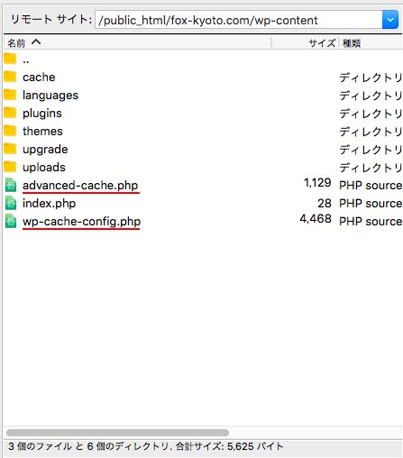 wp-contentフォルダにあるadvanced-cache.phpとwp-cache-config.phpファイルを削除する
