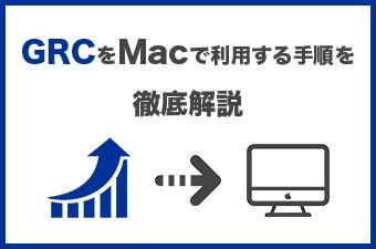 検索順位チェックツールGRCをMacで利用する手順を徹底解説!