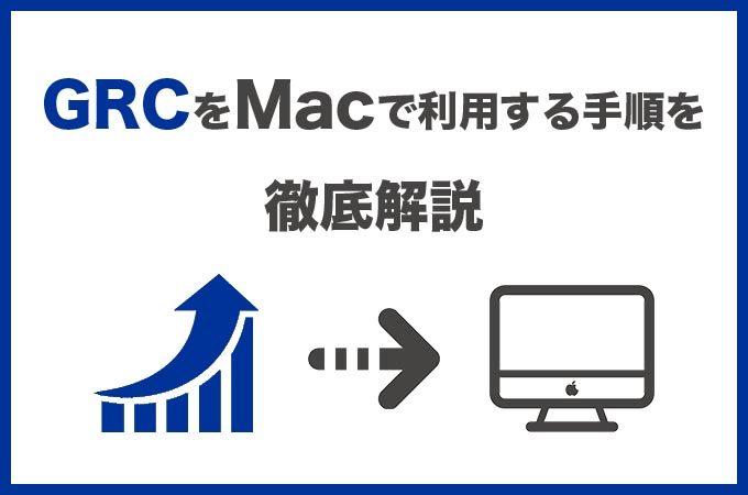 検索順位チェックツールGRCをMacで利用する手順を徹底解説