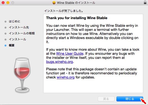 Wineのインストールが完了した