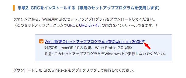 Wine用GRCセットアッププログラム