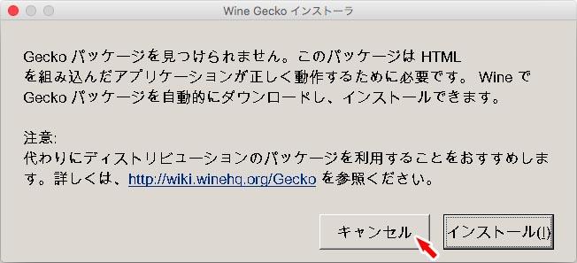 Geckoパッケージのインストール