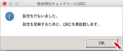 GRCの設定が完了した