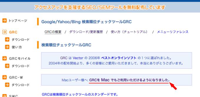 MacでGRCを利用する方法が書かれたページへ移動する