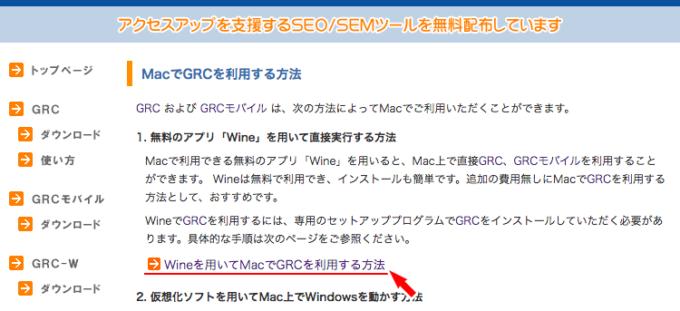 Wineを用いてMacでGRCを利用する方法のページへ移動する