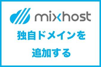 mixhostで独自ドメインを追加する方法