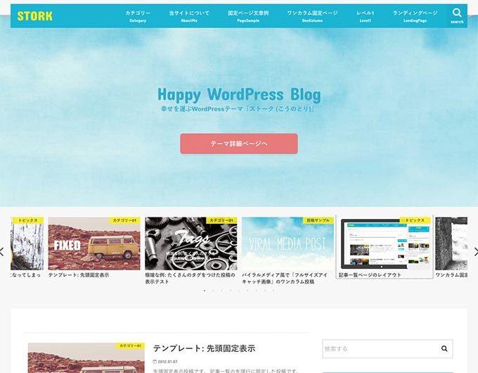 WordPressテーマ「Stork(ストーク)」