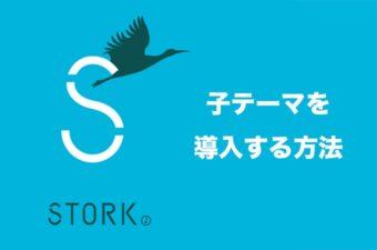 Stork(ストーク)の子テーマを導入する方法