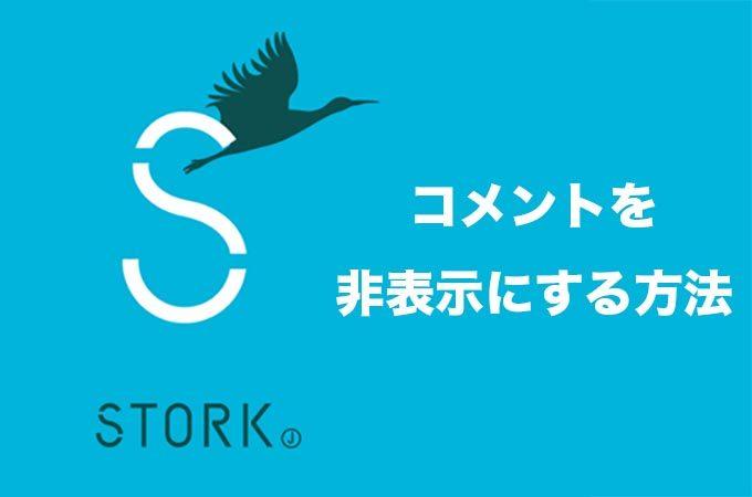 Stork(ストーク)でコメント欄を非表示・削除する