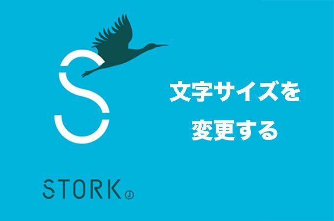 Stork(ストーク)で文字サイズ(フォントサイズ)を変更する方法