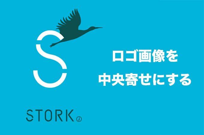 Stork(ストーク)でロゴ画像を中央寄せにする