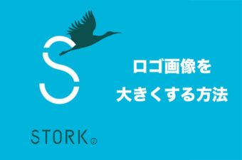 Stork(ストーク)でロゴ画像のサイズを大きくする方法