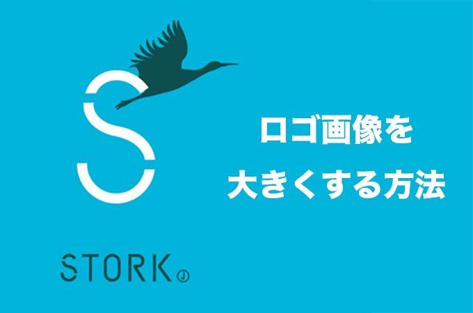 Stork(ストーク)でロゴ画像のサイズを大きくする
