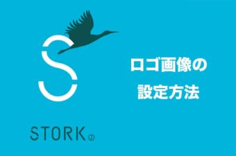 Stork(ストーク)でロゴ画像を設定する方法