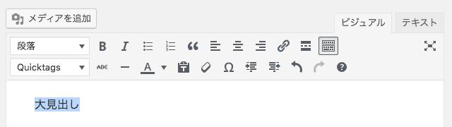 タグを挿入したい文字列を選択