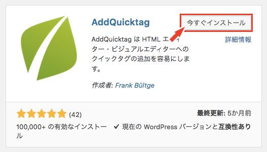 AddQuickTagのインストール