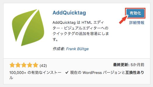 AddQuickTagの有効化