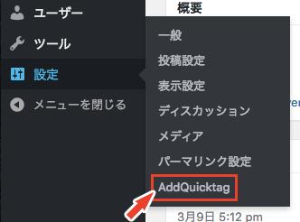 AddQuickTagの設定画面へ移動する