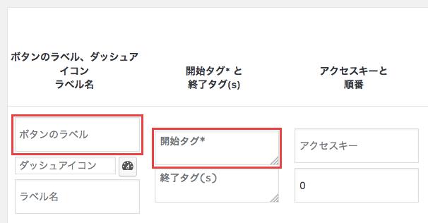AddQuickTagで登録したタグの削除