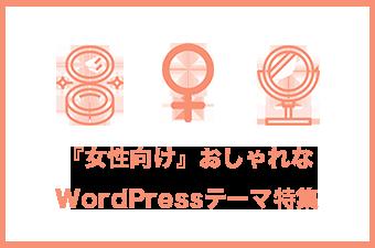 女性向けおしゃれなWordPressブログテーマ特集