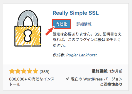 Really Simple SSLの有効化