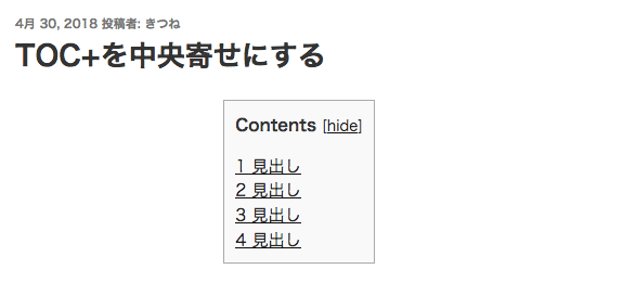 Table of Contents Plusの中央寄せ
