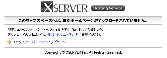 SSL設定が反映された