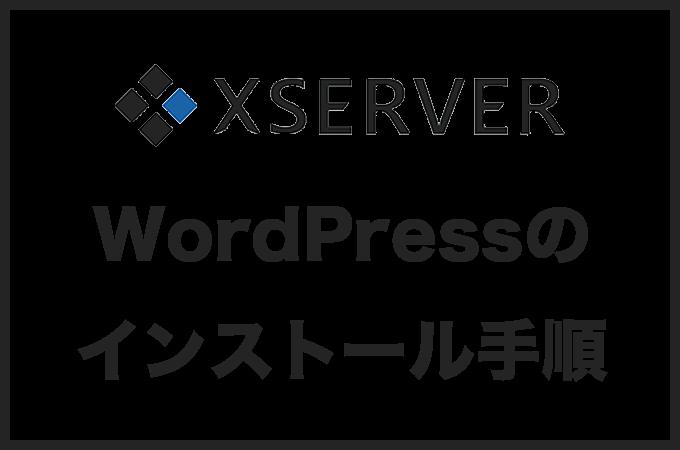 エックスサーバーにWordPressをインストールする手順
