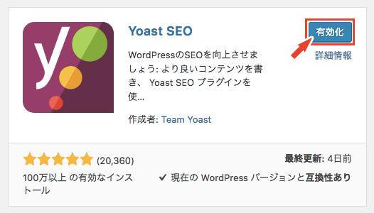 Yoast SEOを有効化する