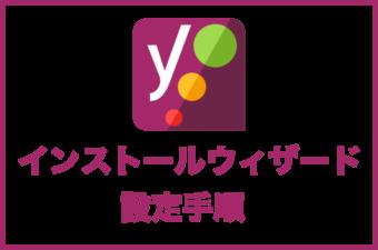 Yoast SEOのインストールウィザード設定手順