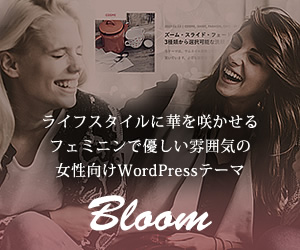 WordPressテーマ「Bloom」