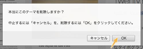 OKボタンをクリック