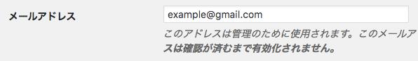 メールアドレス設定