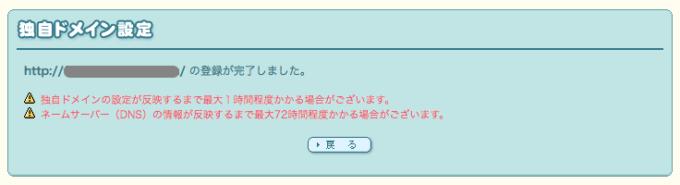 登録完了のメッセージが表示される