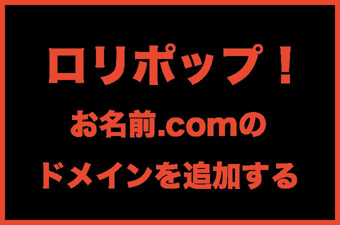 ロリポップにお名前.comで取得したドメインを設定する全手順