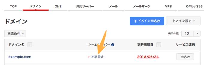 ネームサーバーを変更するドメインを選択
