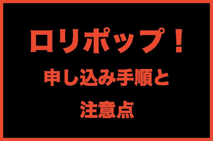 ロリポップ!の申し込みと料金支払い手順・注意点【無料お試し10日間】